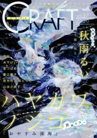 CRAFT vol.87【期間限定】【電子書籍】[ ハヤカワノジコ ]