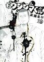 闇金ウシジマくん(19)【電子書籍】[ 真鍋昌平 ]