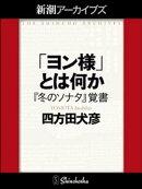 「ヨン様」とは何かーー『冬のソナタ』覚書(新潮アーカイブズ)