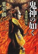 鬼神の如くー黒田叛臣伝ー(新潮文庫)
