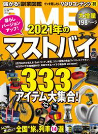 DIME (ダイム) 2021年 3.5月号【電子書籍】[ DIME編集部 ]