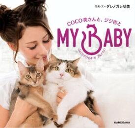 MY BABY COCO美さんと、ジジ吉と【電子書籍】[ ダレノガレ明美 ]