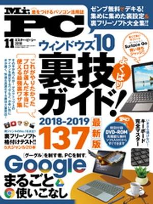 Mr.PC (ミスターピーシー) 2018年11月号【電子書籍】[ Mr.PC編集部 ]