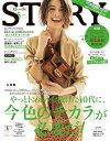 STORY 2019年5月号【電子書籍】