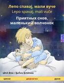 Лепо спавај, мали вуче – Приятных снов, маленький волчонок (…