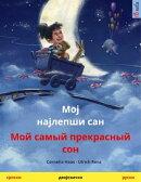 Мој најлепши сан – Мой самый прекрасный сон (српски – руски)
