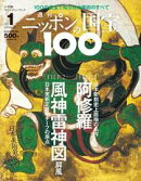 週刊ニッポンの国宝100 Vol.1