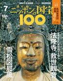 週刊ニッポンの国宝100 Vol.7