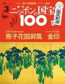 週刊ニッポンの国宝100 Vol.3