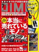 DIME (ダイム) 2019年 7月号