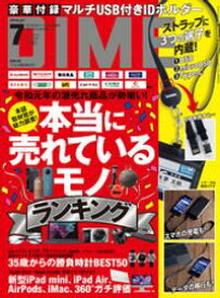 DIME (ダイム) 2019年 7月号【電子書籍】[ DIME編集部 ]