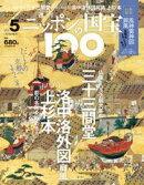 週刊ニッポンの国宝100 Vol.5