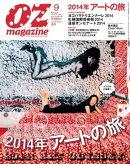 オズマガジン 2014年9月号 No.509