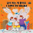 I Love to Share (Korean English Kids Book Bilingual)