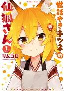 世話やきキツネの仙狐さん(1)