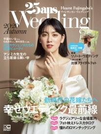 25ansウエディング 2020 Autumn【電子書籍】[ ハースト婦人画報社 ]