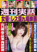 週刊実話 4月22日号