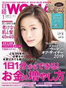 日経ウーマン 2019年1月号 [雑誌]