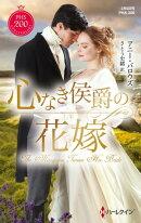 心なき侯爵の花嫁
