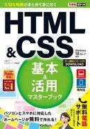 できるポケット HTML&CSS 基本&活用マスターブック Windows 10/8.1/7対応
