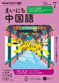 NHKラジオ まいにち中国語 2020年7月号[雑誌]【電子書籍】