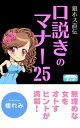 銀ホス直伝 口説きのマナー25【電子書籍】[ 檀れみ ]
