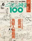 週刊ニッポンの国宝100 Vol.6