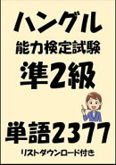 ハングル能力検定試験準2級単語2377(リストダウンロード付き)