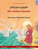 გარეული გედები – Die wilden Schwäne (ქართული – გერმანული)