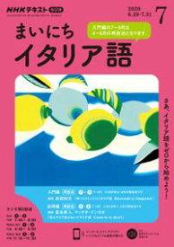 NHKラジオ まいにちイタリア語 2020年7月号[雑誌]【電子書籍】