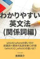 宇宙一わかりやすい英文法(関係詞編)