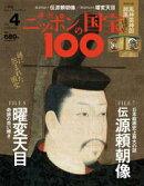 週刊ニッポンの国宝100 Vol.4