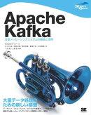 Apache Kafka 分散メッセージングシステムの構築と活用