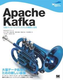 Apache Kafka 分散メッセージングシステムの構築と活用【電子書籍】[ 株式会社NTTデータ ]