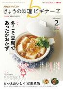 NHK きょうの料理 ビギナーズ 2019年2月号[雑誌]