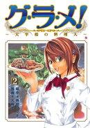 グ・ラ・メ!〜大宰相の料理人〜 2巻