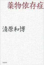 薬物依存症【電子書籍】[ 清原和博 ]