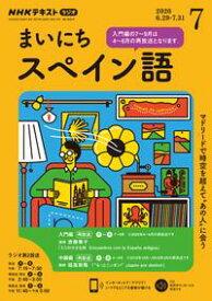 NHKラジオ まいにちスペイン語 2020年7月号[雑誌]【電子書籍】