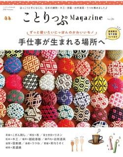 ことりっぷマガジン vol.26 2020秋