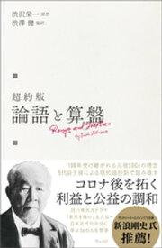 超約版 論語と算盤【電子書籍】[ 渋沢栄一 ]