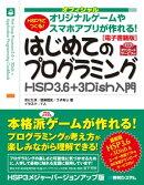 【電子書籍版】オフィシャル HSP3でつくる!はじめてのプログラミングHSP3.6+3Dish入門