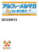 アルファメルマガ by まぐまぐ!2012/09/13号