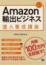 Amazon輸出ビジネス達人養成講座【電子書籍】[ PRICE CHECK ]