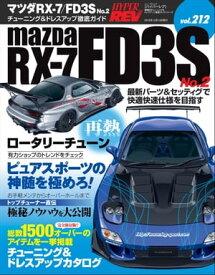 ハイパーレブ Vol.212 マツダ RX-7/FD3S No.2【電子書籍】[ 三栄書房 ]