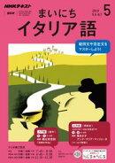 NHKラジオ まいにちイタリア語 2019年5月号[雑誌]