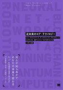 近未来のコア・テクノロジー ニューラルネットワーク、データマイニング、ブロックチェーン、ロボティクス、量子コ…