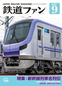 鉄道ファン2021年9月号【電子書籍】[ 鉄道ファン編集部 ]