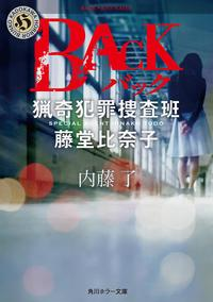 BACK 猟奇犯罪捜査班・藤堂比奈子【電子書籍】[ 内藤 了 ]