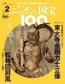 週刊ニッポンの国宝100 Vol.2