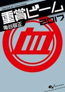 重賞ビーム 2017
